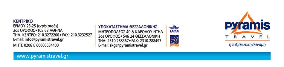 PyramisTravel.gr